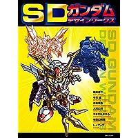 SDガンダム デザインワークス (玄光社MOOK)