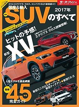 [三栄書房]のニューモデル速報 統括シリーズ 2017年 国産&輸入最新SUVのすべて