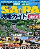 首都圏+静岡・長野 高速道路SA・PA攻略ガイド 2015-2016年最新版 (ベストカー情報版)