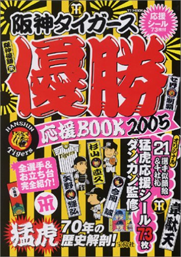 阪神タイガース優勝応援ブック 2005 (TJムック)
