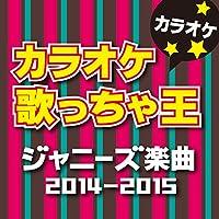 カラオケ歌っちゃ王 ジャニーズ楽曲 2014-2015