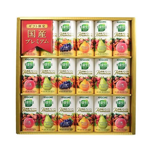 カゴメ 野菜生活国産プレミアムギフト(紙パック)...の商品画像