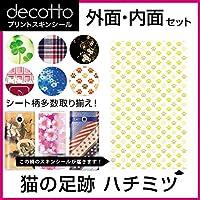 Softbank PANTONE WATERPROOF 202SH 専用 スキンシート 外面・内面セット 猫の足跡 【 ハチミツ 】