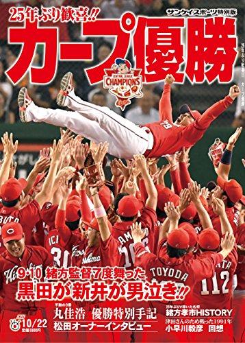 25年ぶり歓喜‼カープ優勝 (サンケイスポーツ特別版) -