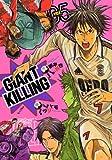 ツジトモ「GIANT KILLING 5」