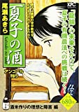 夏子の酒 酒米作りの理想と障害 編 アンコール刊行 (講談社プラチナコミックス)