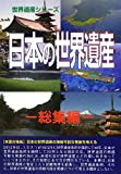 日本の世界遺産 総集編 (世界遺産シリーズ)