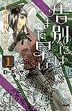 告別にはまだ早い ~遺言執行人リリー~(1): ボニータ・コミックス (ボニータコミックス)