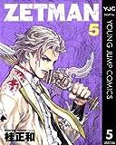 ZETMAN 5 (ヤングジャンプコミックスDIGITAL)