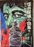 怪奇探偵小説集〈2〉 (1984年) (双葉文庫)