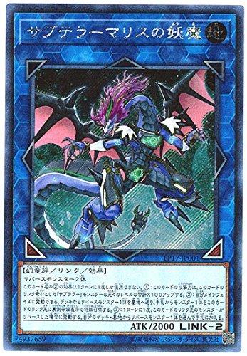 サブテラーマリスの妖魔 シークレットレア 遊戯王 エクストラパック2017 ep17-jp001