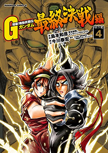 超級!機動武闘伝Gガンダム 最終決戦編(4) (角川コミックス・エース)