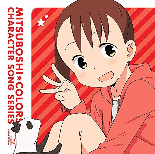 TVアニメ「 三ツ星カラーズ 」 キャラクターソングシリーズ01 結衣
