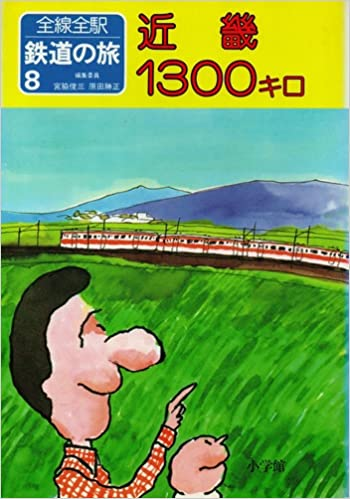 全線全駅 鉄道の旅〈8〉近畿1300...
