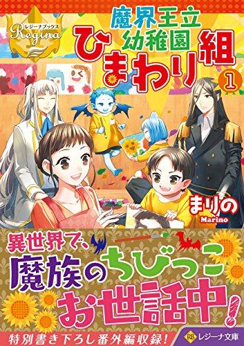 魔界王立幼稚園ひまわり組〈1〉 (レジーナ文庫)