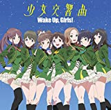 少女交響曲 / Wake Up, Girls!