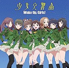 Wake Up, Girls!「少女交響曲」のジャケット画像