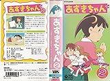 あずきちゃん(2) [VHS]