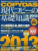 COPYDAS 現代コピーの基礎知識 2013 (100%ムックシリーズ)