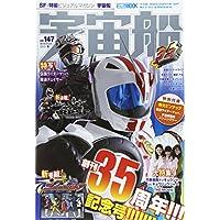 宇宙船vol.147 (ホビージャパンMOOK 623)