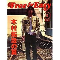 Free & Easy (フリーアンドイージー)2000年 06月号