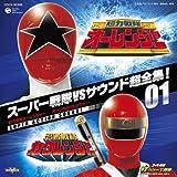 スーパー戦隊VSサウンド超全集!01 超力戦隊オーレンジャー オーレVSカクレンジャー