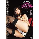 ソラ豆琴美 スパイ大作戦 Mission:Impossible GRAVD-0039A [DVD]