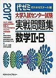 数学2・B (大学入試センター試験実戦問題集)