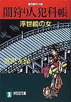 闇狩り人犯科帳―浮世絵の女 (ノン・ポシェット)