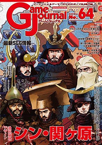 ゲームジャーナル64号 シン・関ヶ原