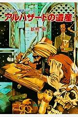 アルハザードの遺産 (クトゥルー神話大系シリーズ) 文庫