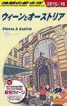 A17 地球の歩き方 ウィーンとオーストリア 2015 (ガイドブック)