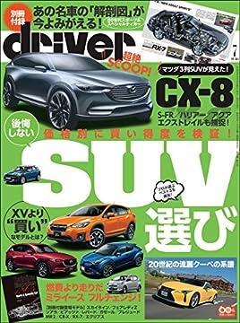 driver(ドライバー) 2017年 7月号の書影