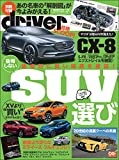 driver(ドライバー) 2017年 7月号 [雑誌]