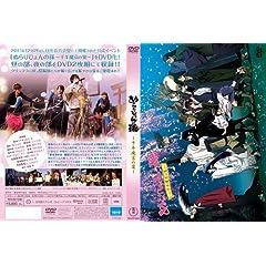 ぬらりひょんの孫~千年魔京の宴~ [DVD]