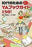 今すぐ読みたい!  10代のための  YAブックガイド150! 画像