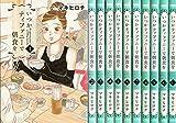 いつかティファニーで朝食を  コミック 1-11巻セット