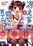 冴えない彼女の育てかた 3 (富士見ファンタジア文庫)