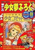 懐かしの少女夢ふろく (Journal labo)
