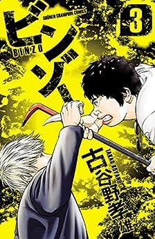 [古谷野孝雄]のビンゾー 3 (少年チャンピオン・コミックス)