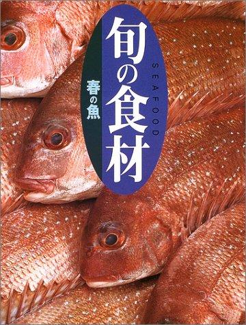 春の魚 (旬の食材)