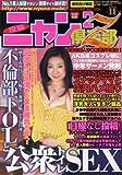 ニャン2倶楽部Z (ゼット) 2008年 11月号 [雑誌]