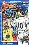 ストライプブルー 1 (少年チャンピオン・コミックス)