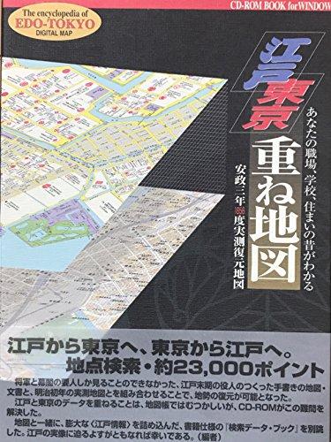 江戸東京重ね地図検索データブック―あなたの職場、学校、住まいの昔がわかる 安政三年1856年度実測復元地図