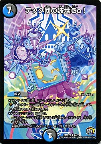 デュエルマスターズ テック団の波壊Go!(レア)/革命ファイナル 最終章 ドギラゴールデンvsドルマゲドンX(DMR23)/ シングルカード