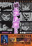 ドロロンえん魔くん 炎魔地獄編 (ゴマコミックス)