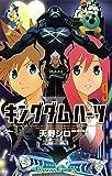 キングダム ハーツII(9) (ガンガンコミックス)