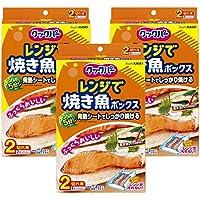 【まとめ買い】クックパー レンジで焼き魚ボックス 2切れ用(2個入)×3個パック