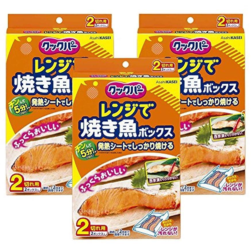 慣らす充電パラダイス【まとめ買い】クックパー レンジで焼き魚ボックス 2切れ用(2個入)×3個パック