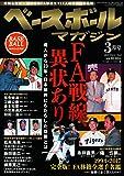 ベースボールマガジン 2017年 03 月号 [雑誌]